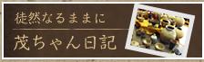 茂ちゃん日記